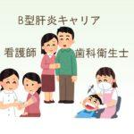 ④B型肝炎ワクチンが必要な人とは?