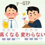 ⑤γ-GTPが高い原因は?
