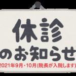 院長入院による休診日(9/21~10/9)