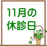 11月の休診日(11/4・5)